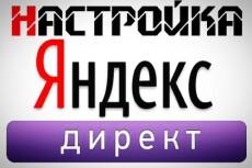 Создам,Настрою Директ под ключ 5 - kwork.ru