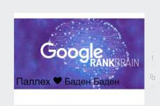 Индивидуальная стратегия по закупке ссылок для сайта с бюджетом от 200 руб. 4 - kwork.ru