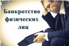 Составлю заявление на банкротство 23 - kwork.ru
