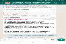 Консультация по Патенту 9 - kwork.ru