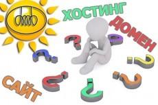 Регистрация хостинга, доменного имени и настройка 4 - kwork.ru