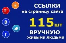 Внесу правки на сайте 30 - kwork.ru