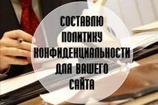 Составление и редактирование договора любой сложности 30 - kwork.ru