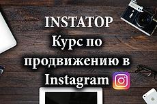 Как снимать интересные сториз в инстаграм 45 - kwork.ru