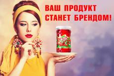 Создам дизайн этикетки 21 - kwork.ru