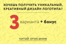 Создам уникальный продающий дизайн для группы ВК 7 - kwork.ru