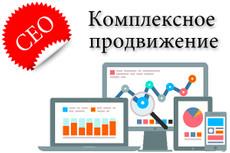 Микроразметка для вашего сайта 33 - kwork.ru