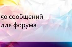 Оставлю 30-50 сообщений на форуме с узкоспециализированной тематикой 6 - kwork.ru