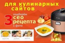 Здоровье и красота 33 - kwork.ru
