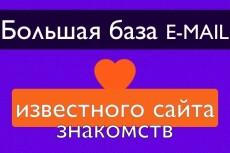 Соберу базу id вашей целевой аудитории в Facebook 6 - kwork.ru
