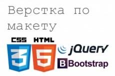 Сделаю мобильную верстку страницы 22 - kwork.ru