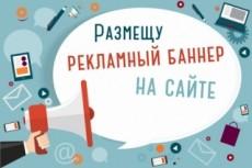 Ваша статья-пост с ссылкой в моей рассылке, на сайте и в соцсетях 21 - kwork.ru