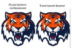 Удалю фон с 30 изображений 4 - kwork.ru