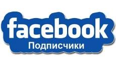 Друзья, подписчики на профиль Facebook 100 21 - kwork.ru