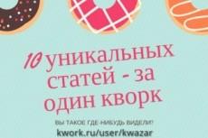 11 уникальных статей за один кворк - акция 3 - kwork.ru