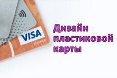 Дисконтные карты 15 - kwork.ru
