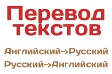 Письменный перевод с русского языка на английский язык 10 - kwork.ru