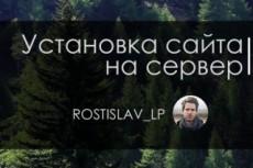 Создам дизайн Landing Page 47 - kwork.ru