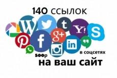 300 ссылок на Ваш сайт из соцсетей 11 - kwork.ru