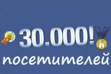 Предлагаю поднять посещалку 33 - kwork.ru