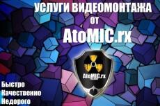 Сделаю монтаж и обработку видео 6 - kwork.ru