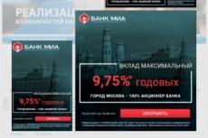 Сделаю баннер для сайта или рекламной кампании Google Adwords, РСЯ 33 - kwork.ru