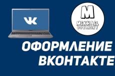 Оформление YouTube 16 - kwork.ru