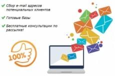 Создам,соберу базу для e-mail рассылок 22 - kwork.ru
