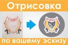 Изготовлю Логотип 23 - kwork.ru