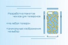Индивидуальный макет для сувенирной продукции 9 - kwork.ru