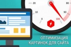 Сделаю 6 пунктов для оптимизации вашего сайта и будущего продвижения 11 - kwork.ru