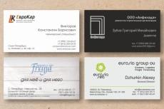 Дизайн 1й двусторонней визитки 49 - kwork.ru