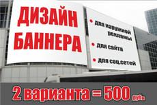 Сделаю Дизайн Баннера 60 - kwork.ru