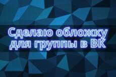 Обложку, аватарку для группы VK 4 - kwork.ru