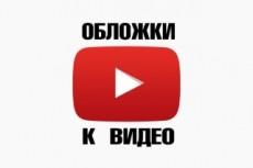 Сделаю обложку для Вашего YouTube видео 20 - kwork.ru