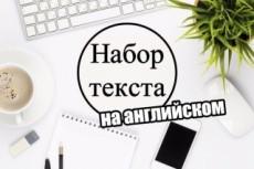 Наберу тексты с изображения/видео 11 - kwork.ru