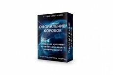 Обложки для книг, DVD и видеокурсов 49 - kwork.ru