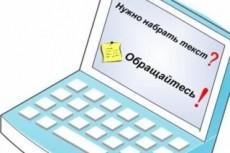 Наберу текст с аудио и видео,сканов и фото 14 - kwork.ru