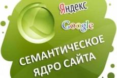 Соберу семантическое ядро для сайта 5 - kwork.ru