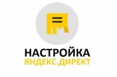 Оптимизация Яндекс. Директ 11 - kwork.ru