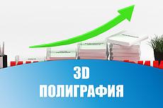 Изготовление дизайна печати для ИП, ООО и др 24 - kwork.ru