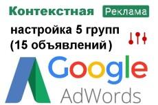 Соберу поисковые запросы из Google по выбранной тематике 4 - kwork.ru