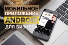 Разработка мобильного приложения IOS Android 17 - kwork.ru