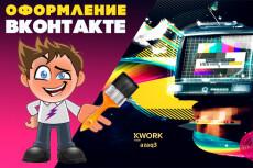 Сделаю оформление Вконтакте для группы 208 - kwork.ru