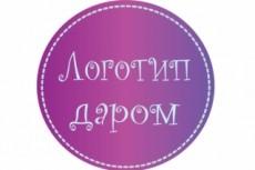 Профессиональный логотип - 5 вариантов 42 - kwork.ru