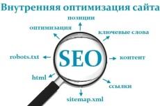 Расширенный аудит uCoz сайтов. Ссылки их качество, страницы, контент 17 - kwork.ru