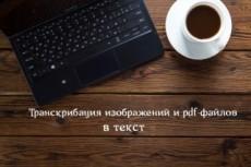 Напишу статью, копирайт 15 - kwork.ru