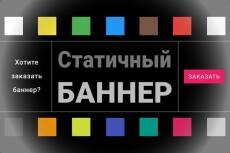 Сделаю Вашу рекламу ярче 12 - kwork.ru
