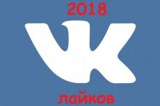 Управление аккаунтами в социальных сетях 8 - kwork.ru