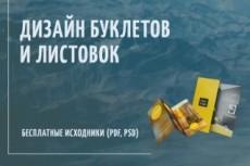 Разработаю дизайн листовки или буклета 29 - kwork.ru